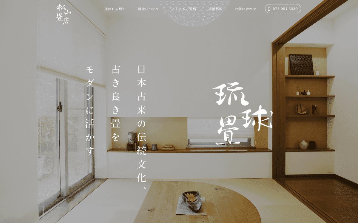 松山畳店(琉球畳専門サイト)