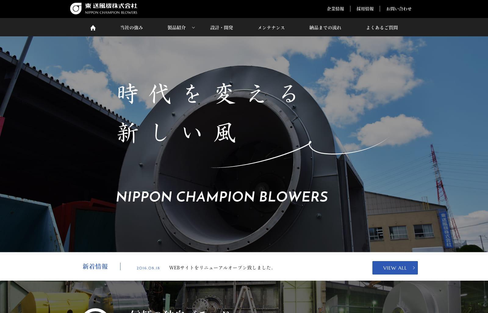 東送風機 株式会社