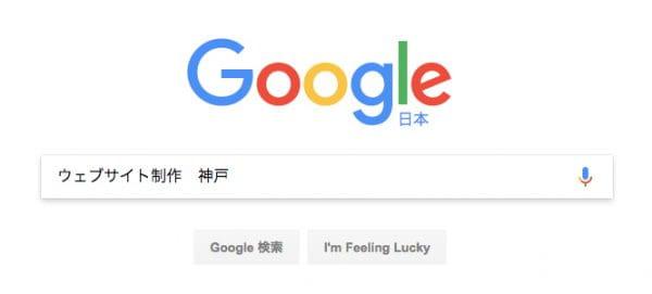 「ウェブサイト制作 神戸」で検索をしてみてください