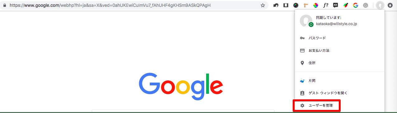 Chromeユーザー追加