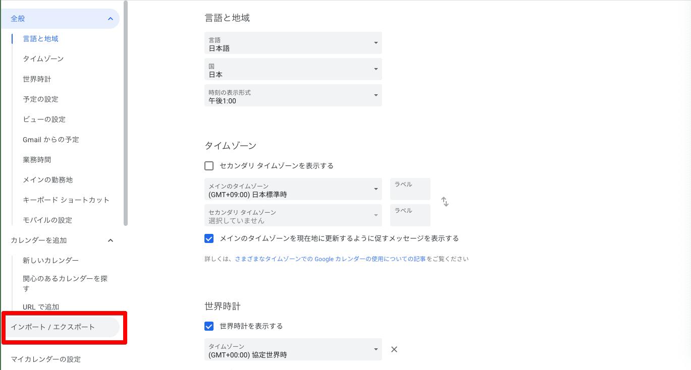 G Suite Googleカレンダー