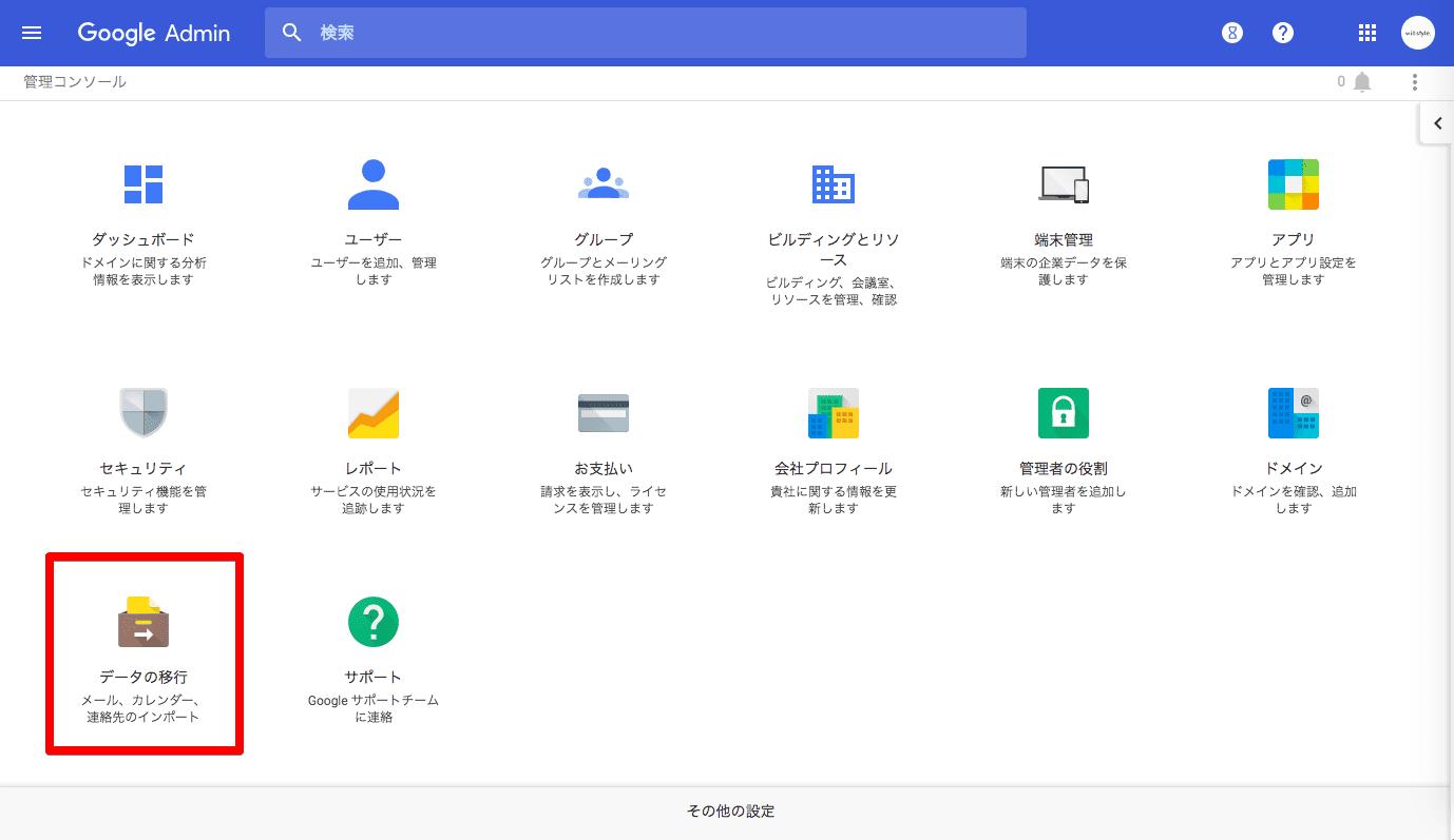 GSuite管理画面