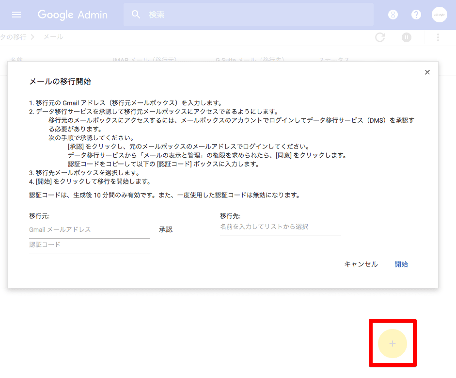 G Suite メール移行
