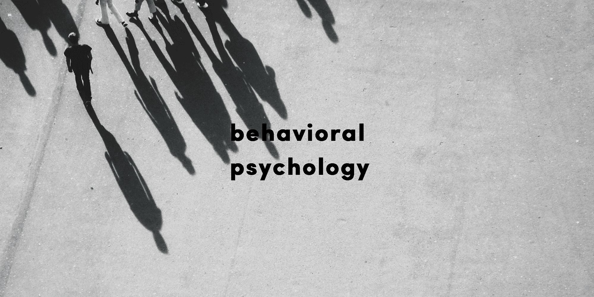 行動心理学